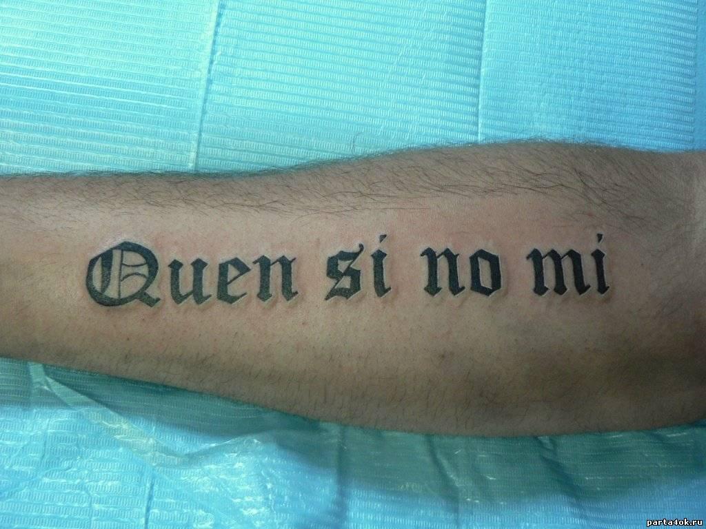 Надписи тату с переводом на руке