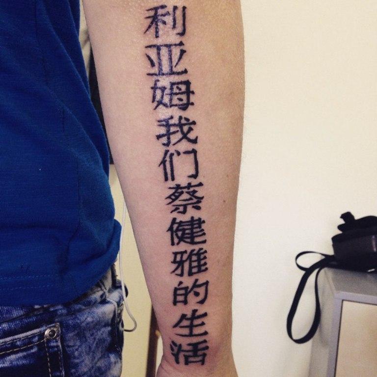 стала фото тату на руке иероглифы и перевод видела