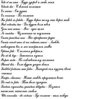 Тату надписи о любви с переводом эскизы